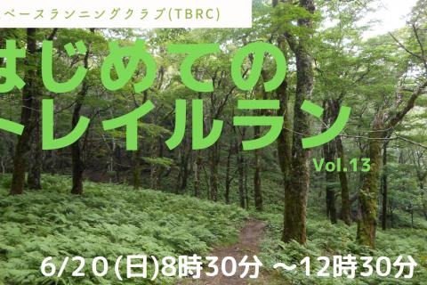 はじめてのトレイルラン Vol.13
