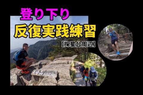 【TSS】登り下り、反復実践トレラン練習 摩耶山・掬星台周辺