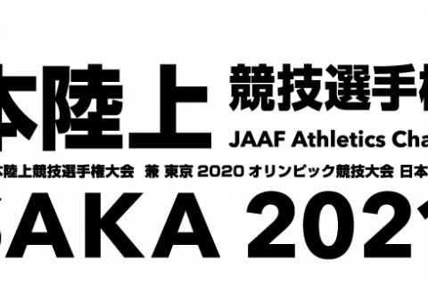 第105回日本選手権/U20 追加エントリー料支払い(システム上の開催日は気にしないで下さい)