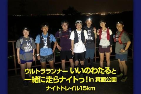 【7/24初級中級】いいのわたると一緒に走らナイトっ!in箕面公園【ナイトトレイル15km】
