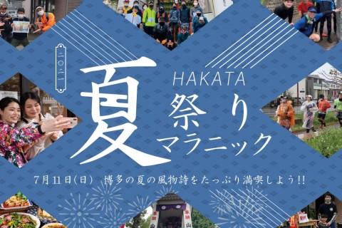 7/11(日)HAKATA夏祭りマラニック ガイドランナー募集!!