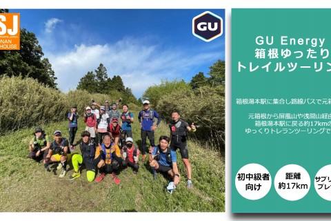 GU Energy 箱根ゆったりトレイルツーリング