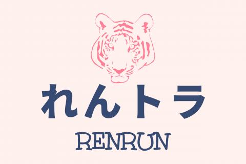 レベル別マラソン練習会 インターバル400×8