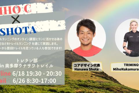 6月26日 MIHOC × SHOTAのトレラン部 in 滝巡りウナサワトレイル