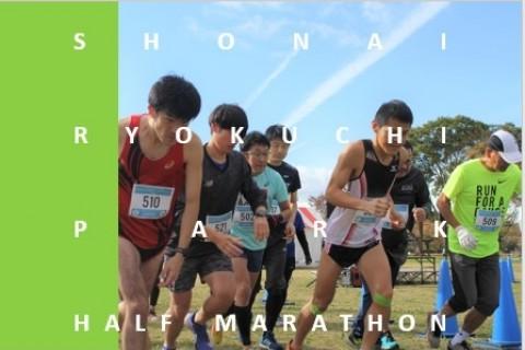 【9月23日(祝)】第4回庄内緑地ハーフマラソン