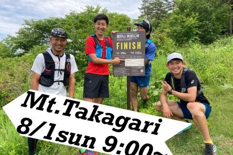 8/1(日) Mountain Addicts @鷹狩山