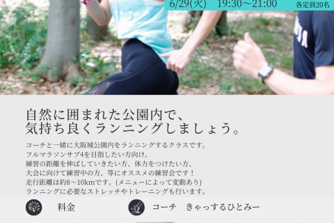 6月15日(火) 限定20名【初級】ランニングベース大阪城ランニング教室