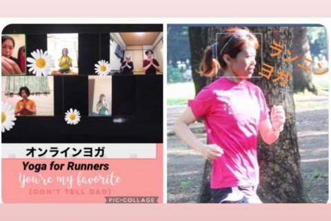 オンラインヨガ 〜Yoga for Rnners〜