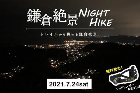 [ハイキング・神奈川]鎌倉 絶景ナイトハイキング
