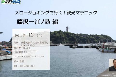 スロージョギング®で行く!観光マラニック 藤沢→江ノ島 編