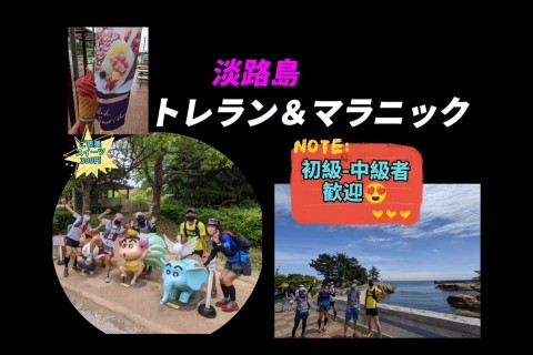 【TSS】淡路島イベント【トレラン&マラニック】
