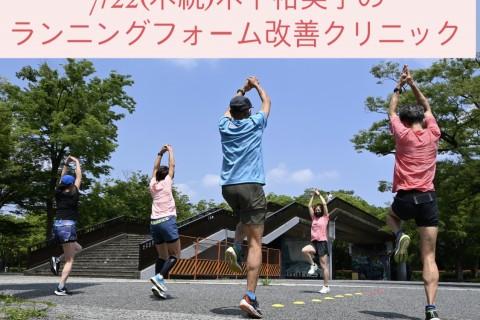 【少人数制】7/22(木祝)木下裕美子のランニングフォーム改善クリニック