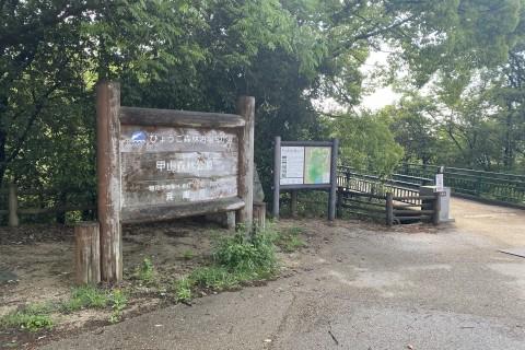 Run in the Park 公園で走ろう!第9回 西宮市甲山森林公園
