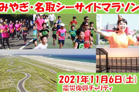 【ボランティア募集】第1回みやぎ・名取シーサイドマラソン withクールノット 震災復興チャリティ