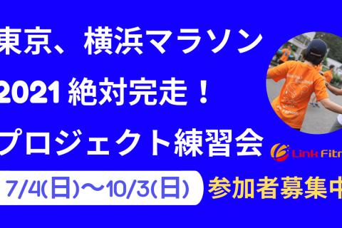 東京、横浜マラソン2021絶対完走!プロジェクト練習会。参加者募集中