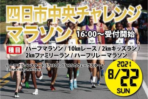 8/22(日)【四日市中央チャレンジマラソン】