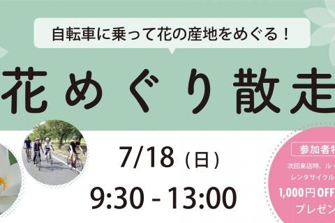 【ビギナー向け】花めぐり散走【6/19振替開催】