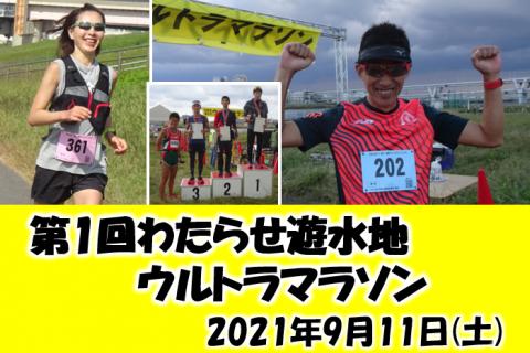 【ボランティア募集】日本を走ろう 第1回わたらせ遊水地ウルトラマラソン