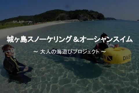 城ヶ島スノーケリング&オーシャンスイム 〜大人の海遊びプロジェクト〜(2021年8月15日開催)