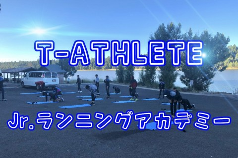 T-ATHLETE Jr.ランニングアカデミー 合同練習 体験