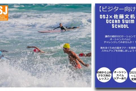 【ビジター向け】OSJ× 佐藤文机子 Ocean Swim SCHOOL