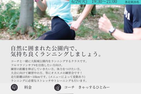 6月29日(火) 限定20名【初級】ランニングベース大阪城ランニング教室