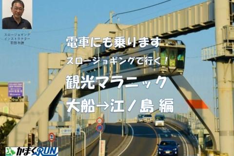 【かまくRUN】スロージョギング®で行く!観光マラニック 大船→江ノ島編