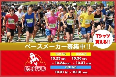 【ペースメーカー募集】ロケットマラソン大阪@10.30-10.31