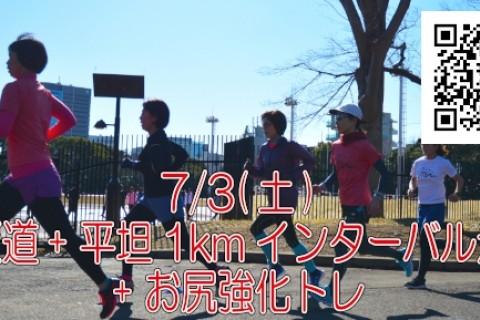 7/3(土)坂道インターバル走+平坦1km+お尻強化トレ