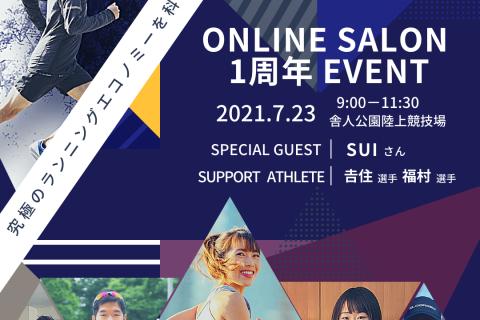 【ECOフォームオンラインサロン1周年記念イベント】お試し参加できます!