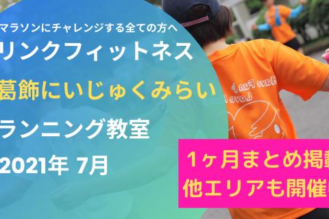 リンクフィットネス東京葛飾区にいじゅくみらいランニング教室2021年7月開催情報