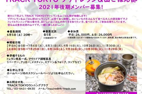 【土日開催】TRACK TOKYO プチトレラン&山ごはん部