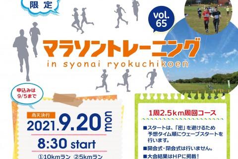 【中止】マラソントレーニングvol.65 in 庄内緑地