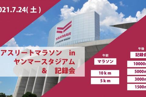 開催日変更 メイン競技場です ヤンマースタジアム長居長距離記録会 新種目に10000m