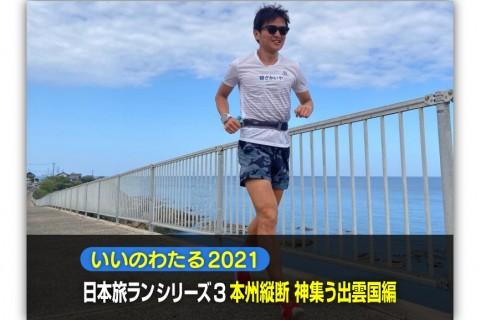いいのわたる2021 日本旅ラン シリーズ3【本州縦断 神集う出雲国 編】第2弾