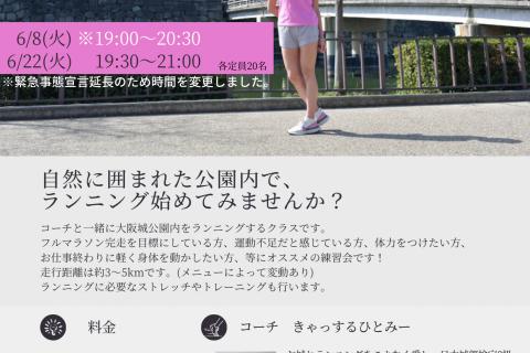 6月22日(火) 限定20名【超入門】ランニングベース大阪城ランニング教室