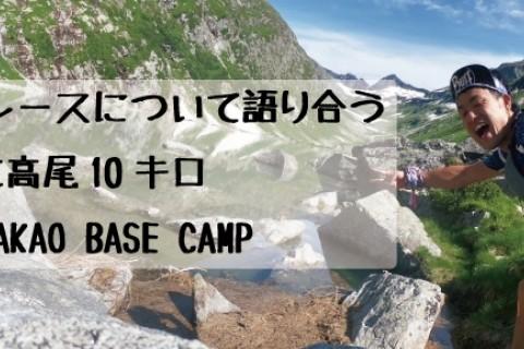 世界のレースについて語り合うゆるっと高尾10キロ in Mt.TAKAO BASE CAMP