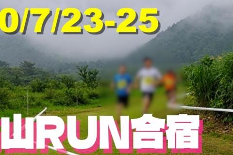 【7/23~25開催】ランたな真夏のめざせ100km走り込み合宿in三瓶山