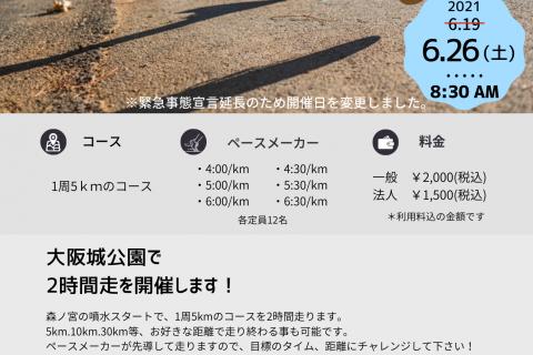 6/26(土) 大阪城公園2時間走