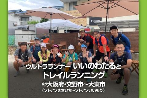 【7/25早朝・初級】いいのわたるトレイルランニング・ソトアソきさいち→ソトアソいいもり15km