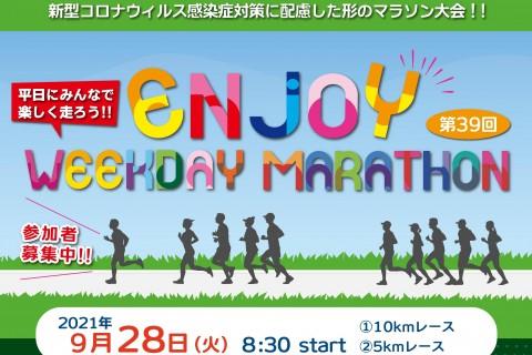 【中止】第39回エンジョイヘイジツマラソン
