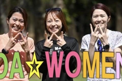 7/31(土)ODA☆Women's~女性限定ランニングイベント~