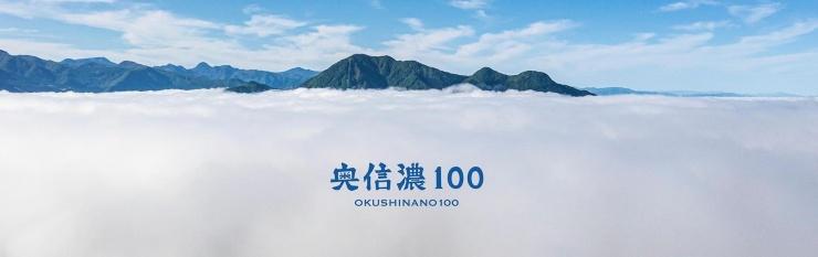 奥信濃100トレイルツアー in 2days
