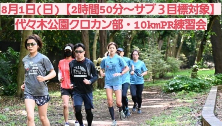 8/1(日)【2時間50分~サブ3目標対象】代々木公園クロカン部・10kmPR練習会