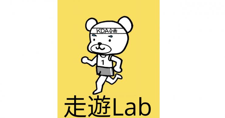 走遊Lab 会員募集!