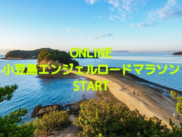第3回小豆島エンジェルロードマラソン10月大会