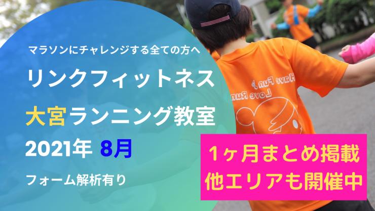 リンクフィットネス埼玉大宮ランニング教室2021年8月※フォーム解析、Runmetrix体験有り