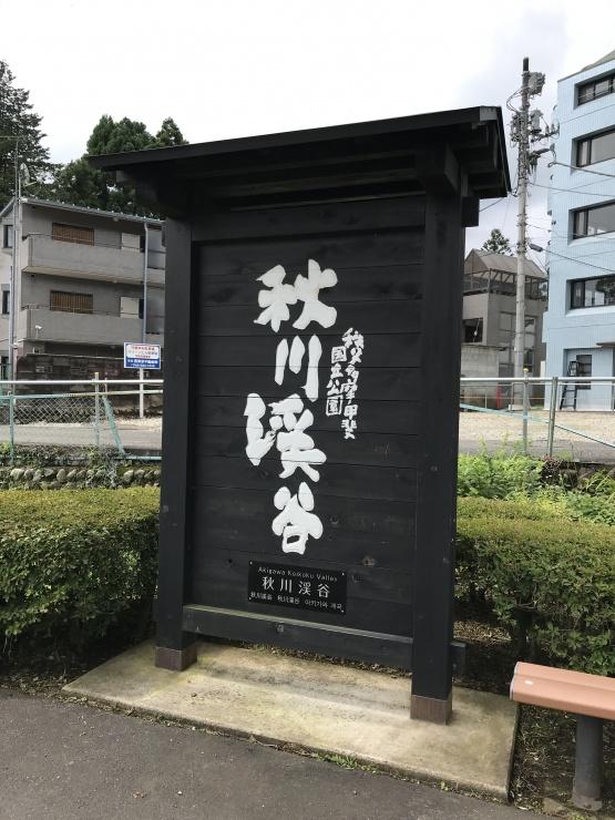 武蔵五日市駅からすぐ川沿いへ。