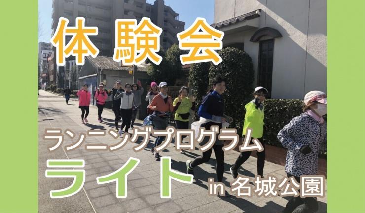 10/6(水)【ランニングプログラム Light (ライト)2021 体験レッスン】