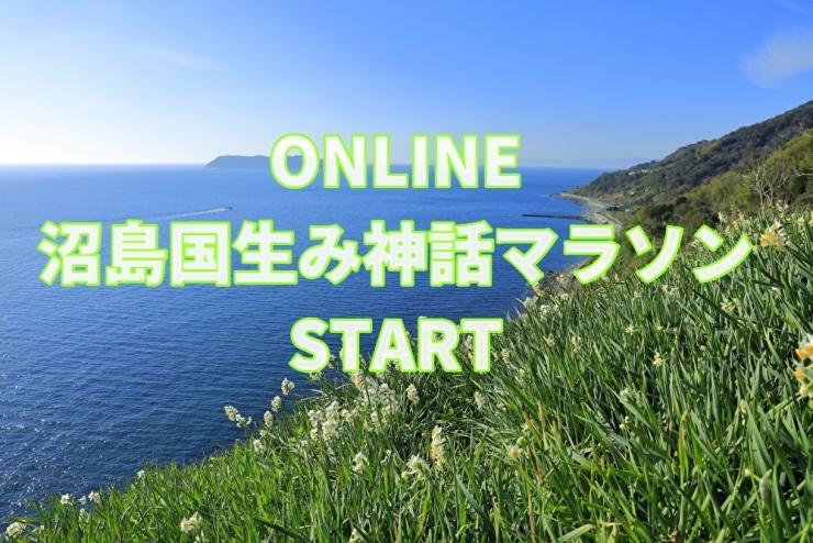 第1回沼島神生みの神話マラソン8月大会